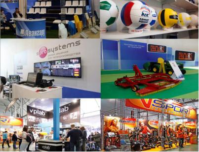 2018年俄罗斯体育用品博览